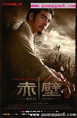 电影《赤壁》海报设计